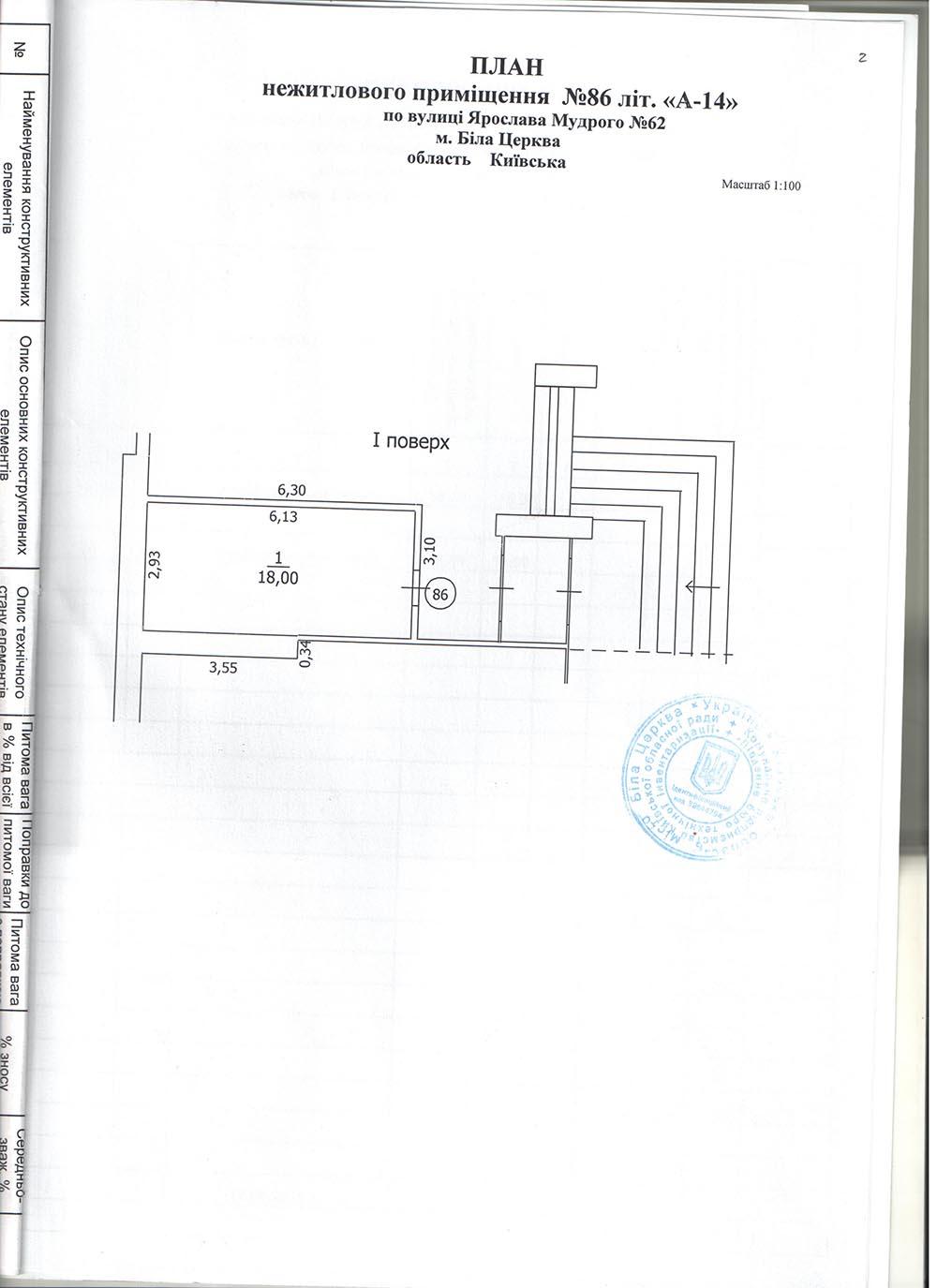 Білоцерківська мерія продасть з аукціону приміщення по вулиці Ярослава Мудрого
