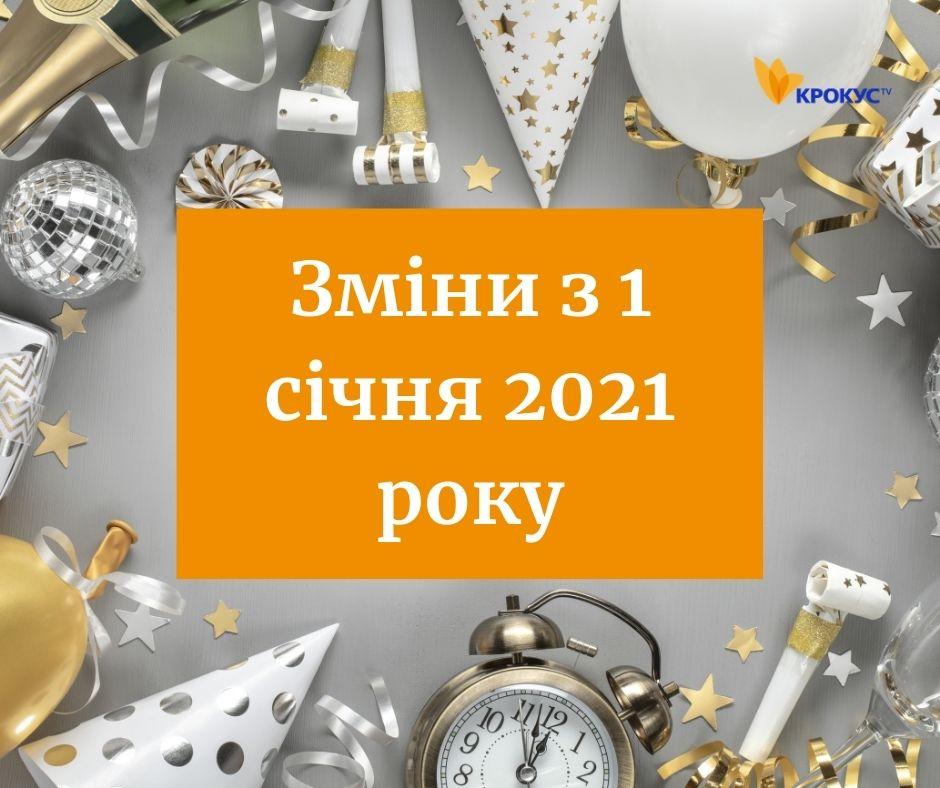 Що змінилось з 1 січня 2021 року