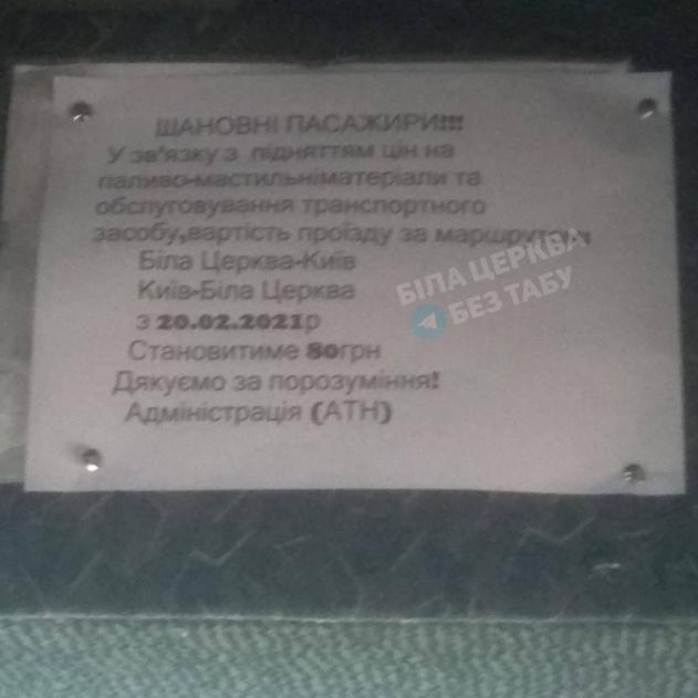 На 20 гривень підвищиться проїзд у маршрутках Біла Церква-Київ, фото-2